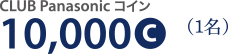 CLUB Panasonic コイン 10,000C (1名)